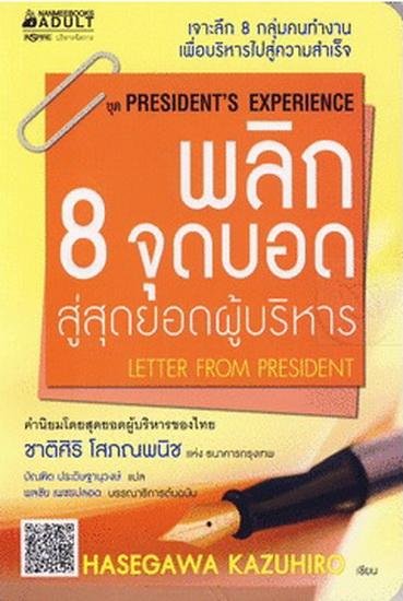 พลิก 8 จุดบอด สู่สุดยอดผู้บริหาร (Letter from President) (President's Experience Series)