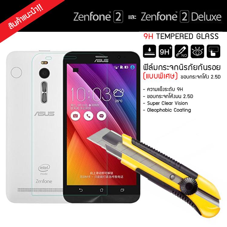 กระจกนิรภัย-กันรอย (แบบพิเศษ) ขอบมน 2.5D ASUS Zenfone 2 (ZE551ML / ZE550ML) ความทนทานระดับ 9H
