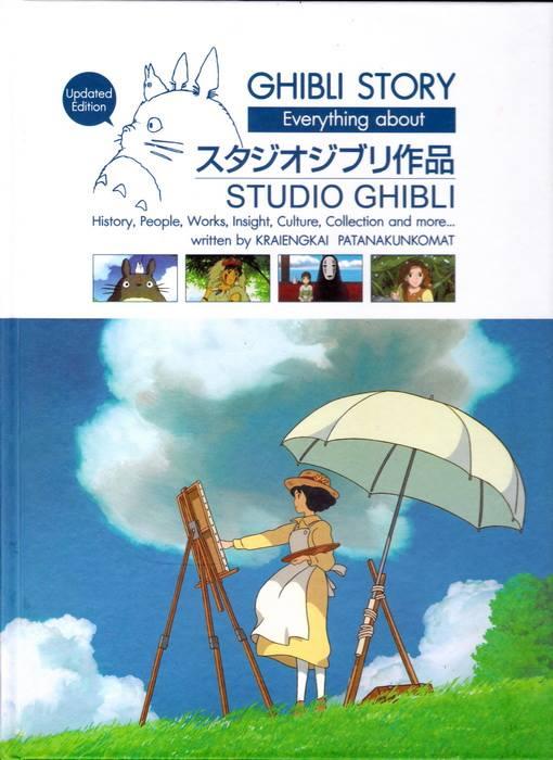 Starpics Special: Ghibli Story (ปกแข็ง)