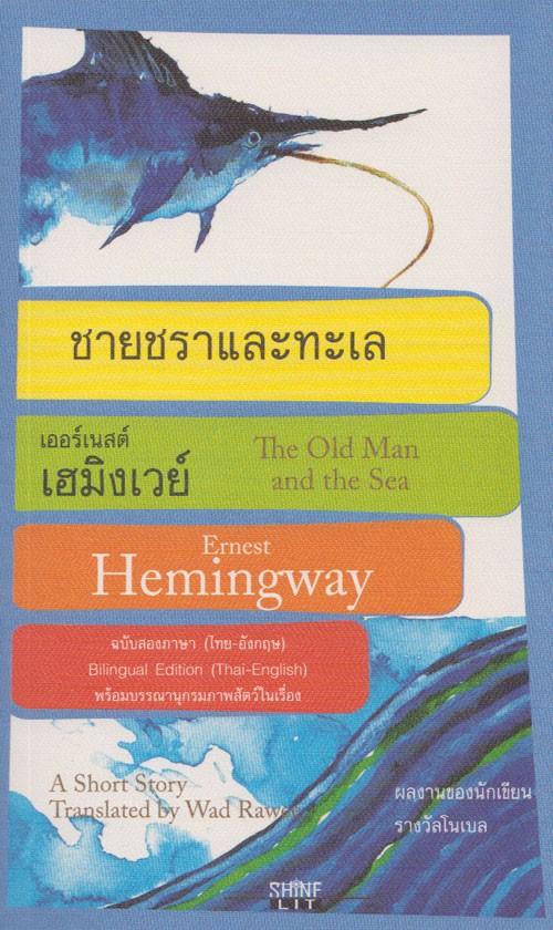 ชายชราและทะเล ฉบับ 2 ภาษา (The Old Man and the Sea)