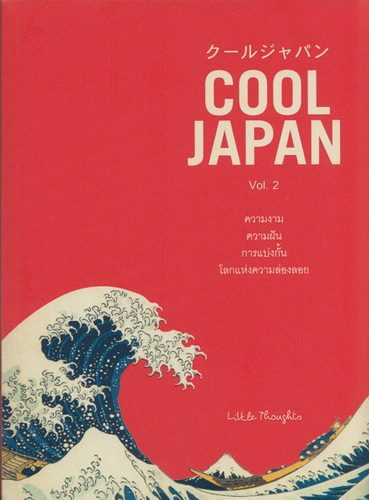 COOL JAPAN Vol.2 [mr04]