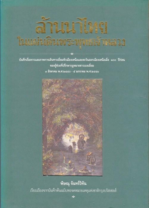 ล้านนาไทย ในแผ่นดินพระพุทธเจ้าหลวง (ปกแข็ง)