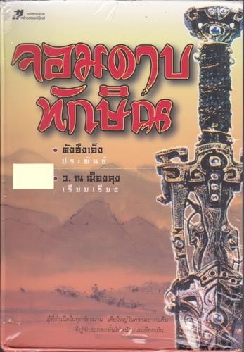 จอมดาบทักษิณ ของ ตังฮึงเอ็ง แปลโดย ว.ณ เมืองลุง
