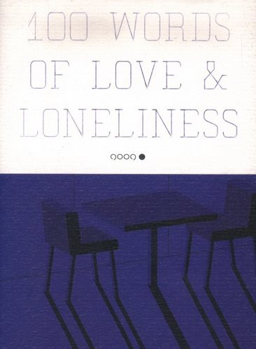 100 WORDS OF LOVE & LONELINESS (ปกอ่อน) [mr04]