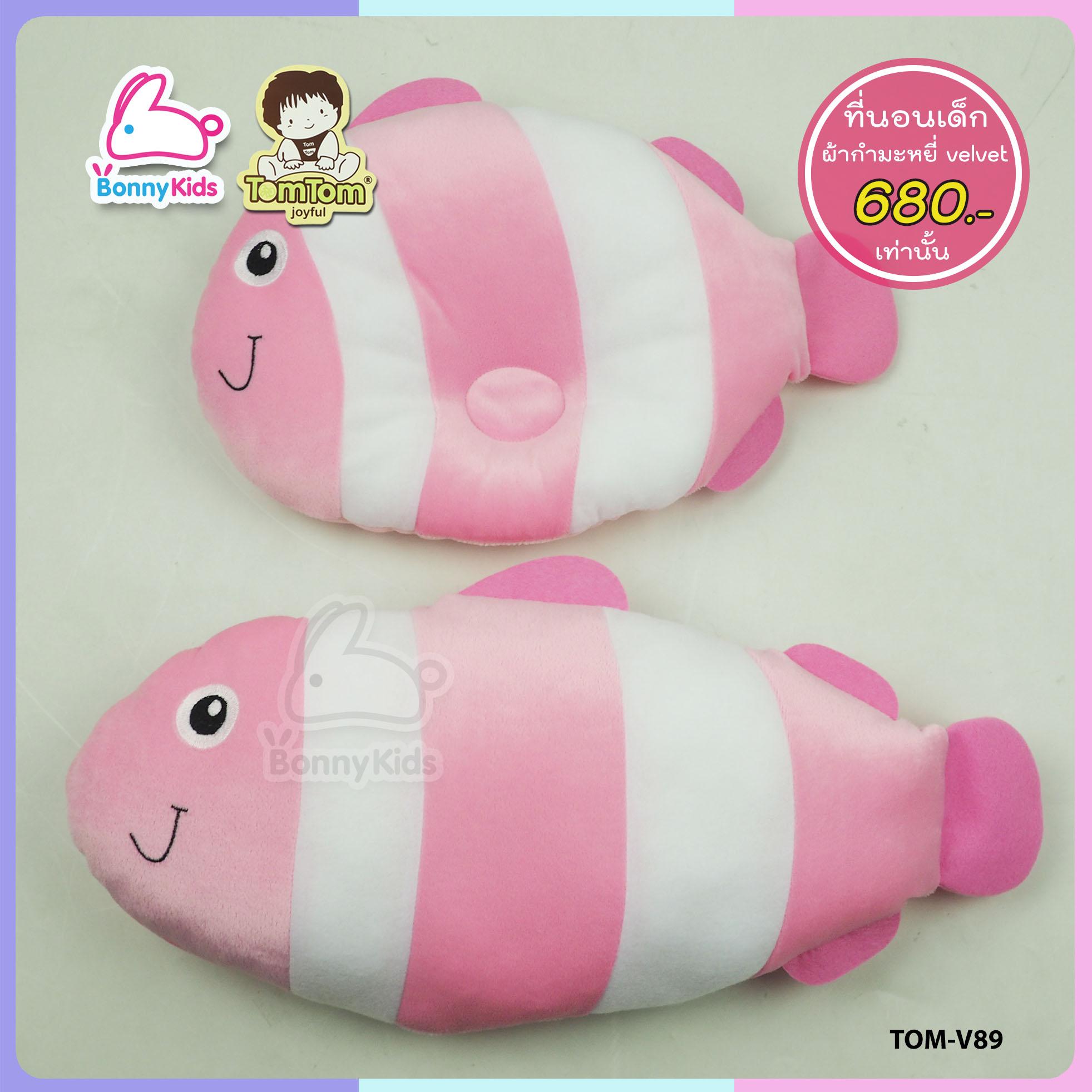 ที่นอน tom tom ปลานีโม่สีสันสุดน่ารัก