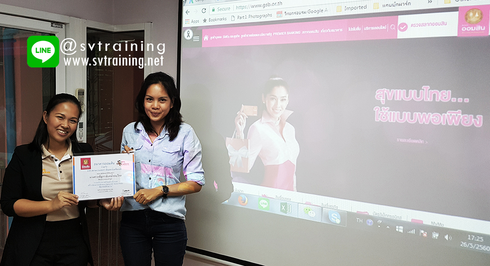 สอนการตลาดออนไลน์ให้บริษััท,องค์กรโดยอาจารย์ใบตอง
