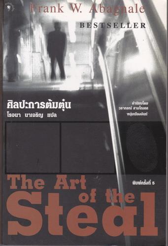 ศิลปะการต้มตุ๋น (The Art of the Steal)
