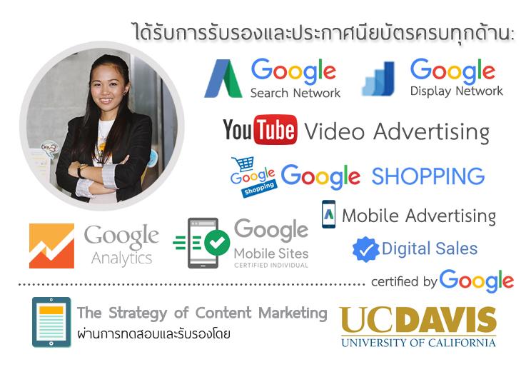 อาจารย์สอนขายของออนไลน์และการตลาดออนไลน์