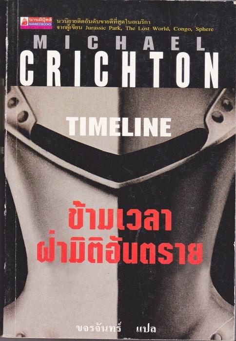 ข้ามเวลา ฝ่ามิติอันตราย (Timeline) (Michael Crichton)