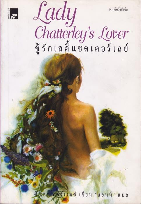 ชู้รักเลดี้ แชตเตอร์เลย์ (Lady Chatterley's Lover) (D.H. Lawrence)