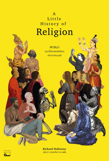 ศาสนา ประวัติศาสตร์ศรัทธาแห่งมวลมนุษย์ (A Little History of Religion) (Pre-Order)