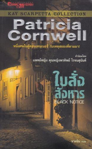 ใบสั่งสังหาร (Black Notice)