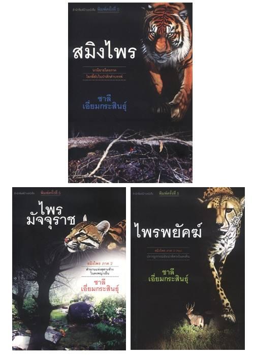 สมิงไพร (3 เล่มจบ) (ชาลี เอี่ยมกระสินธุ์)
