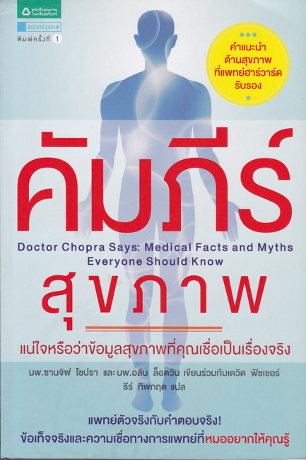 คัมภีร์สุขภาพ (Doctor Chopra Says: Medical Facts and Myths Everyone Should Know)