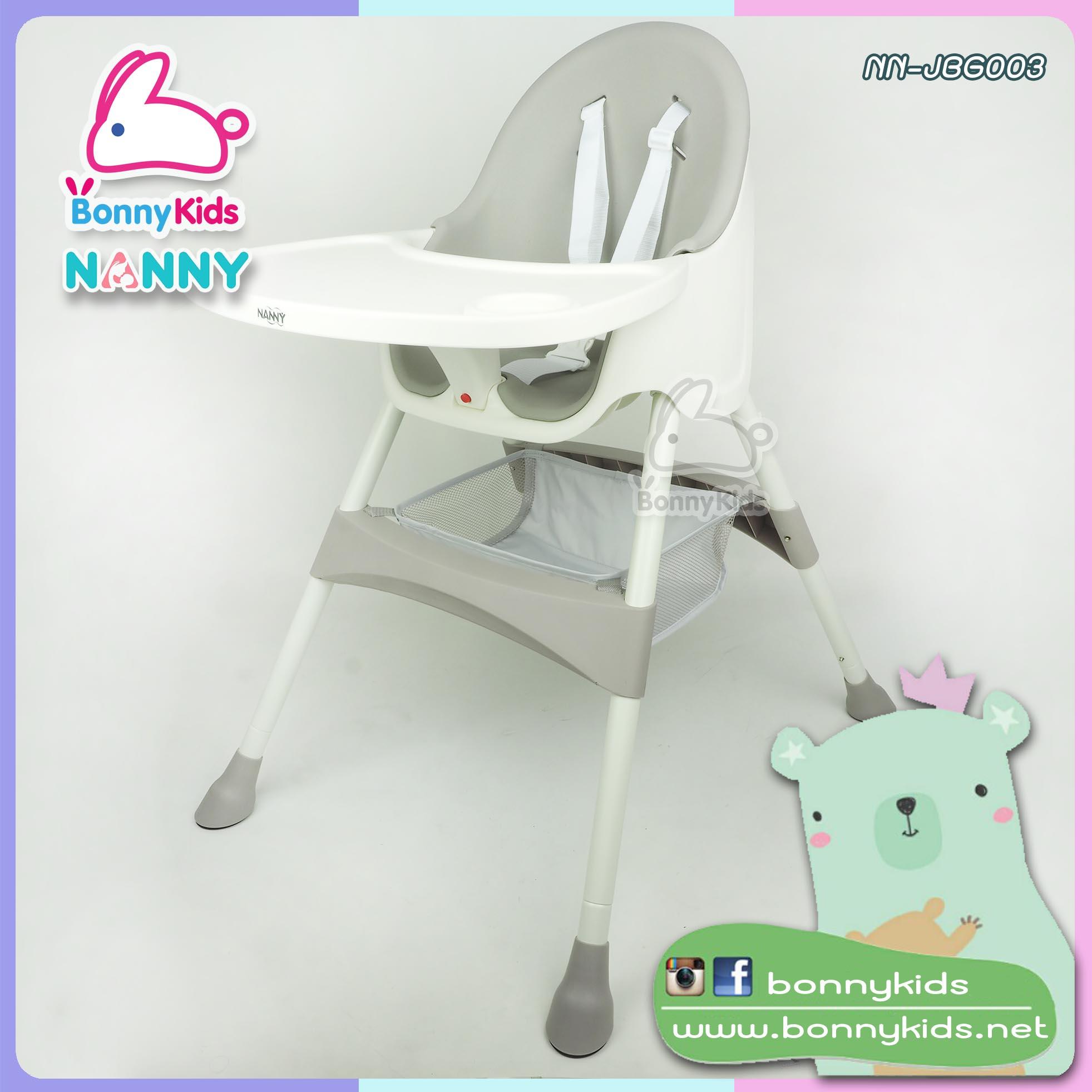 NANNY HIGHT CHAIR เก้าอี้ทานข้าวเด็ก NANNY สีเทา