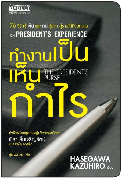 ทำงานเป็นเห็นกำไร (The President's Purse) (President's Experience Series)