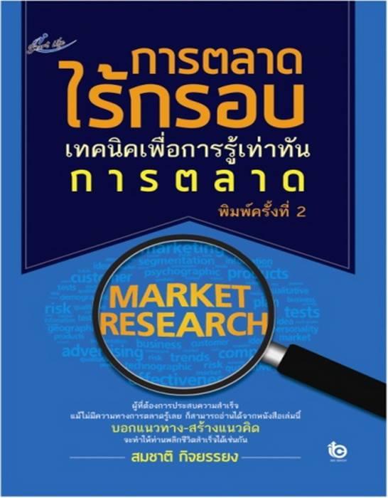 การตลาดไร้กรอบ เทคนิคเพื่อการรู้เท่าทันการตลาด