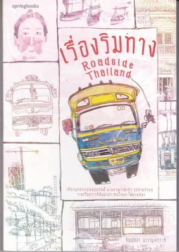 เรื่องริมทาง (Roadside Thailand)
