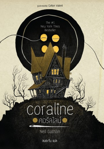 คอรัลไลน์ (ปกแข็ง Limited Edition) (Coraline)