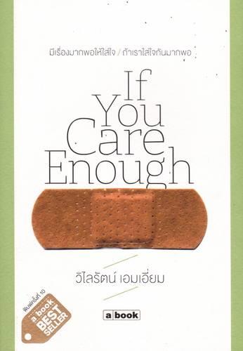 If You Care Enough ของ วิไลรัตน์ เอมเอี่ยม