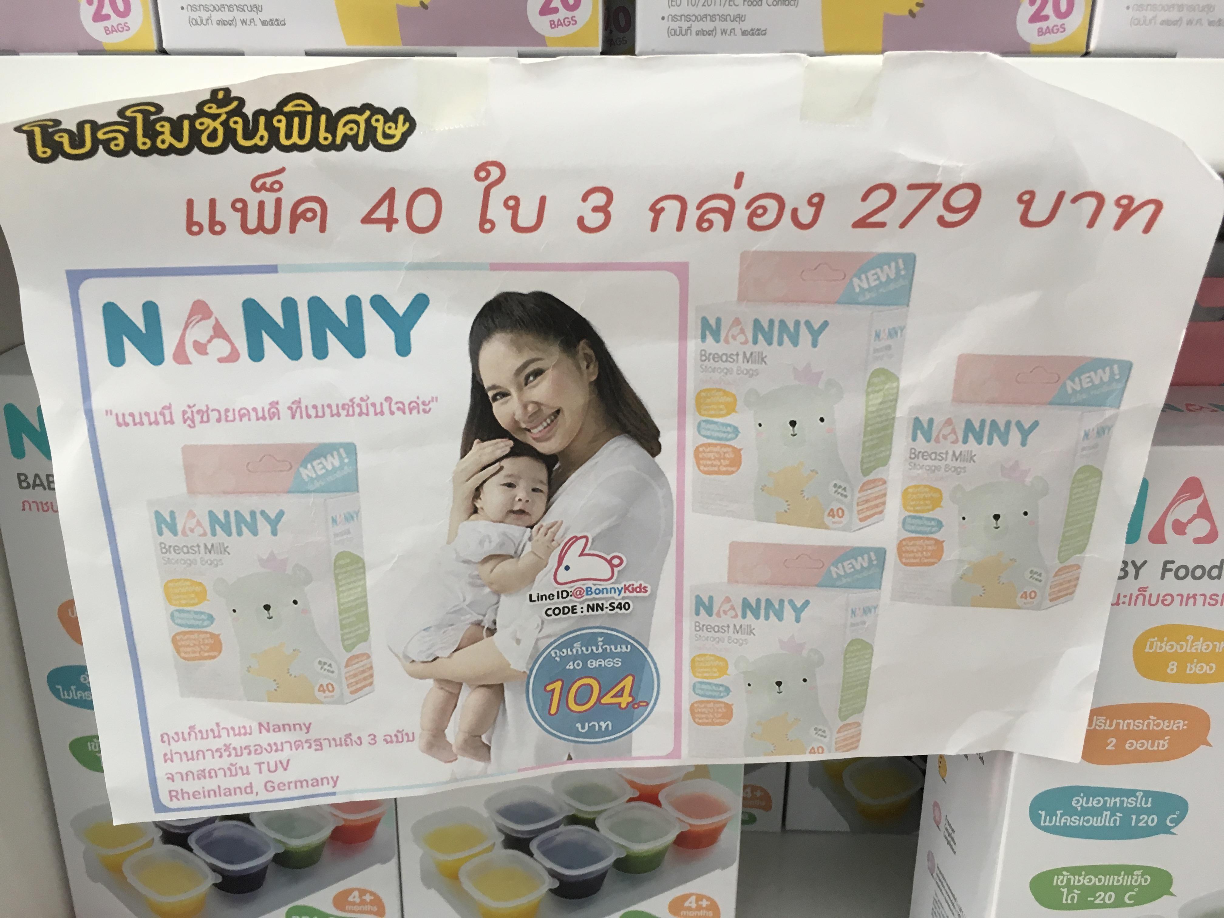 NANNY ถุงเก็บน้ำนมแม่ บรรจุ40 ถุง ขายส่ง 3 กล่อง 120 ถุง