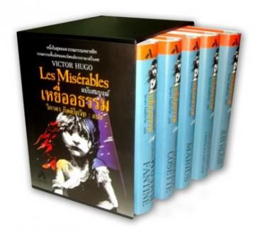 เหยื่ออธรรม ฉบับสมบูรณ์ (Les Miserables) (Boxset)