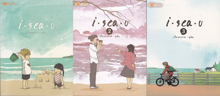 i sea u (เล่ม 1 - 3) โดย มุนิน