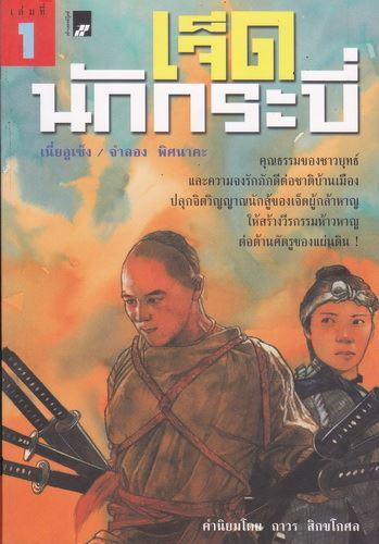 เจ็ดนักกระบี่ (3 เล่มจบ) ของ เนี่ยอูเซ็ง