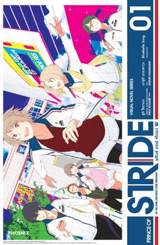 PRINCE OF STRIDE พรินซ์ ออฟ สไตรด์ เล่ม 1