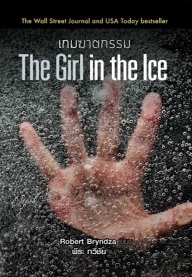 เกมฆาตกรรม (The Girl in the Ice)