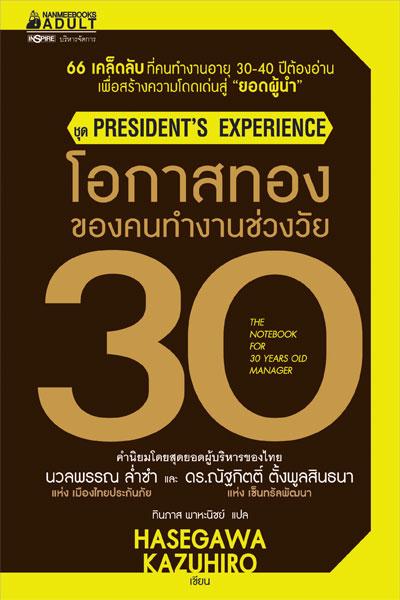 โอกาสทองของคนทำงานช่วงวัย 30 (The Notebook for 30 Years Old Manager) (President's Experience Series)