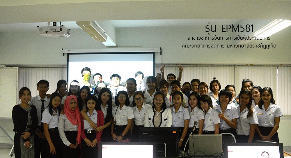 อาจารย์พิเศษสอน e-commerce ในมหาวิทยาลัยและสถาบันการศึกษา