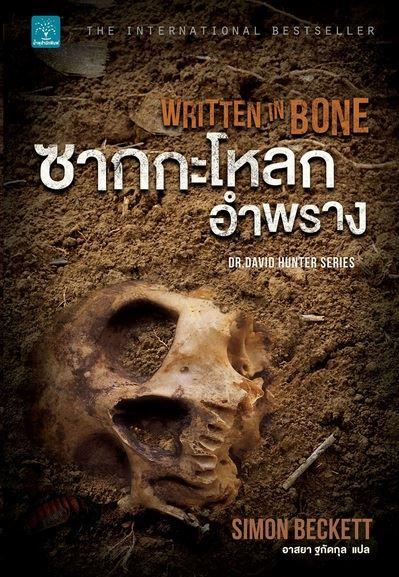 ซากกะโหลกอำพราง (Written in Bone) (David Hunter #2) [mr01]
