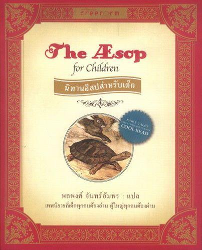 นิทานอีสปสำหรับเด็ก (The Aesop for Children) [mr04]