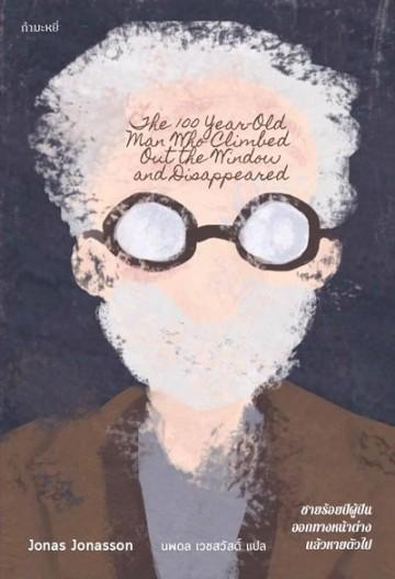 ชายร้อยปีผู้ปีนออกทางหน้าต่าง แล้วหายตัวไป (The 100-Year-Old Man Who Climbed Out the Window and Disappeared)