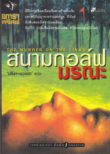 สนามกอล์ฟมรณะ (The Murder on the Links) (Agatha Christie)