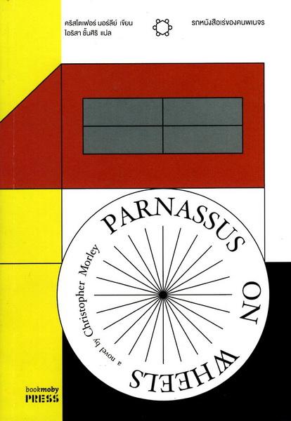 รถหนังสือเร่ของคนพเนจร (Parnassus on Wheels)