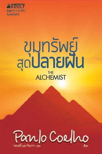 ขุมทรัพย์สุดปลายฝัน (The Alchemist)