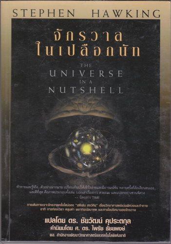จักรวาลในเปลือกนัท (The Universe in a Nutshell) ของ สตีเฟน ฮอว์คิง (Stephen Hawking)