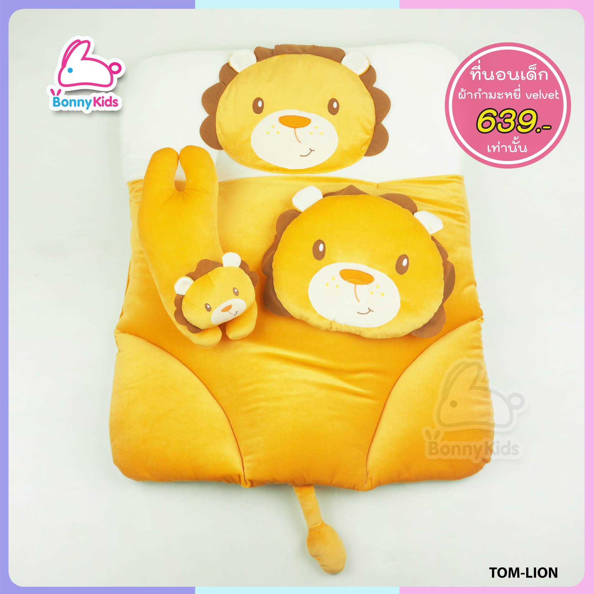 ที่นอนเด็กอ่อน ผ้ากำมะหยี่ Velvet รูปสิงโตแสนน่ารัก