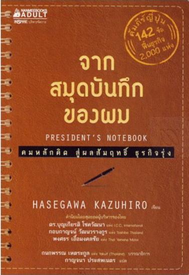 จากสมุดบันทึกของผม (President's Notebook) (President's Experience Series)