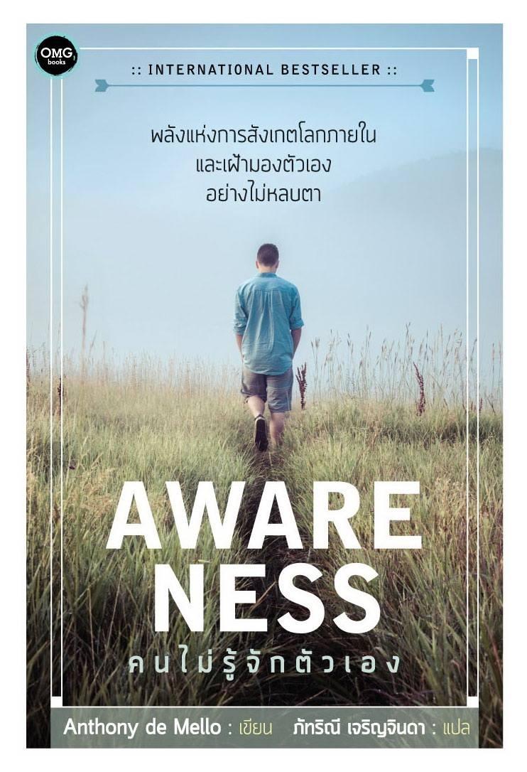 คนไม่รู้จักตัวเอง (Awareness)
