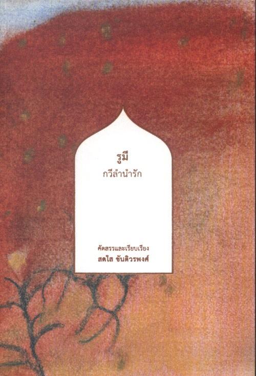 รูมี กวีลำนำรัก (ฉบับ 2 ภาษา)