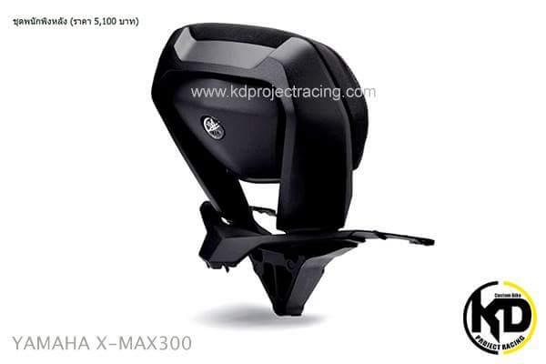 พนักพิงหลังงานศนูย์ Yamaha XMAX300
