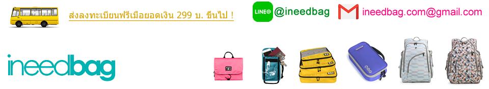 ineedbag.com