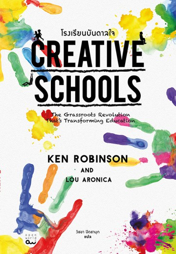 โรงเรียนบันดาลใจ (Creative Schools: The Grassroots Revolution That's Transforming Education)