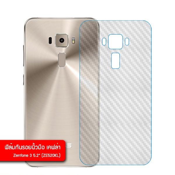 """ฟิล์มกันรอยเคฟล่า (กันรอยนิ้วมือ) Zenfone 3 5.2"""" นิ้ว (ZE520KL) ด้านหลัง"""