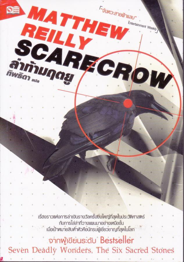 ล่าท้ามฤตยู (Scarecrow)