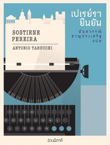 เปเรย์รายืนยัน (Sostiene Pereira)