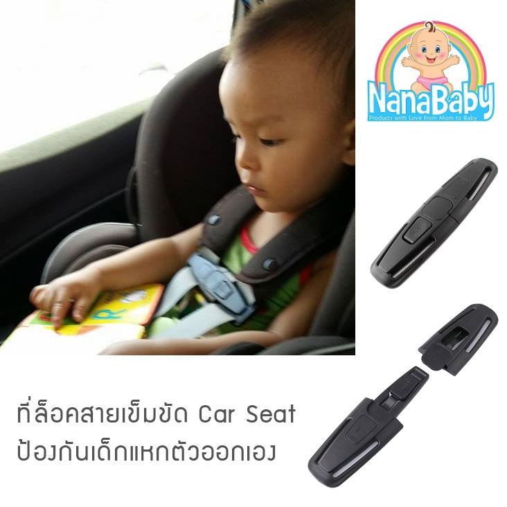 ที่ล็อคสายคาร์ซีท รวบสายเข็มขัด Chest Clip Guard For Car Seat by NanaBaby